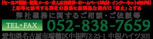 TEL:052-838-7659 FAX:052-838-7659 愛知県名古屋市瑞穂区中根町2-25-1 中根ハイツ301